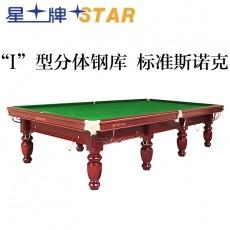 星牌台球桌英式斯诺克球台标准家用成人XW107-12S桌球台