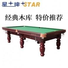 星牌台球桌中式标准黑八成人美式16彩家用桌球台XW118-9A