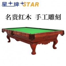 星牌STAR美式落袋台球桌中式台球红木雕刻台桌球台 XW8105-9A
