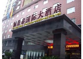 铖景泰国际大酒店