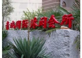 青城国际休闲会所