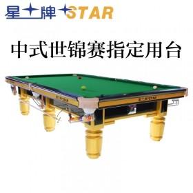 星牌中式世锦赛台台球桌黑八台球桌标准国标桌球台XW110-9A