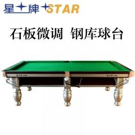 星牌台球桌标准美式黑八中式八球台球桌球台XW119-9A全套配置