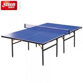 DHS/红双喜乒乓球桌T3系列折叠式乒乓球台 室内标准家用娱乐球台