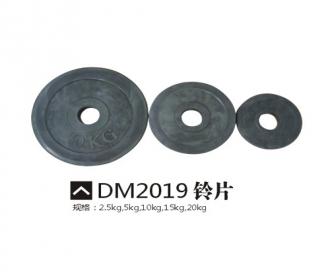 DM2019铃片
