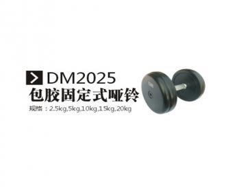DM2025包胶固定哑铃