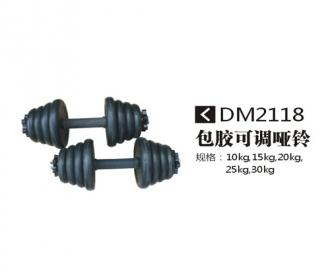 DM2118包胶哑铃