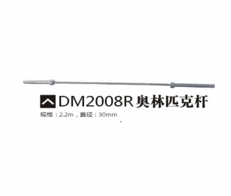 奥林匹克杆DM2008R